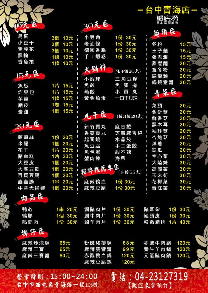 台中西屯美食~滷底撈(台中青海店)~吃貨開的店,東西就是掛保證地好吃呀!!!麻辣炒泡麵、麻辣三寶&麻辣燙,滷豆腐超好吃,必點唷~(20170301菜單更新) 飲食集錦