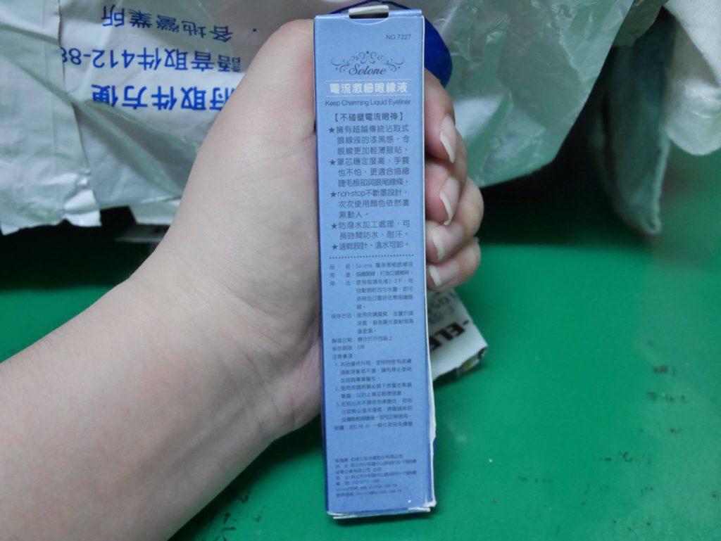 Solone電流激細眼線液 使用心得分享~ 高顯色又溫水可卸,必回購的眼妝產品! 彩妝品分享 民生資訊分享 穿搭分享