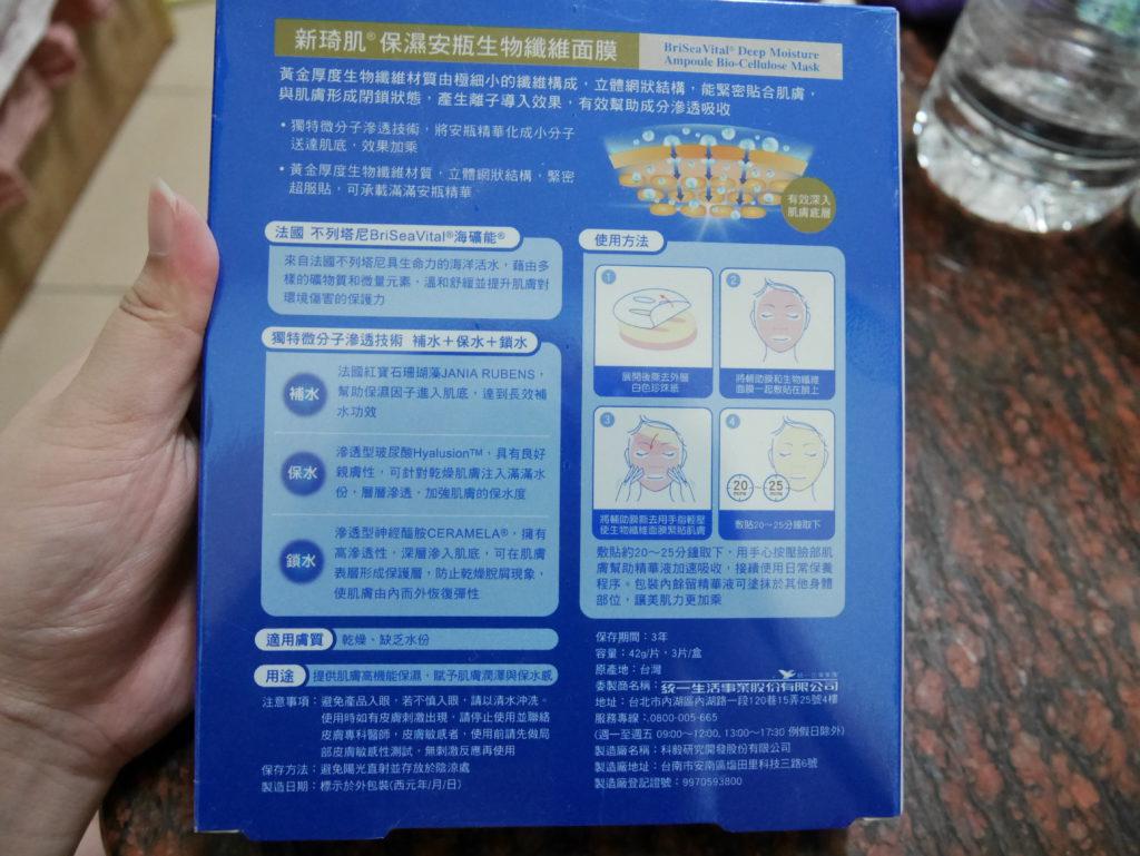 KISSUI新琦肌保濕安瓶生物纖維面膜 使用心得 有價值的保養,3片499,搶救膚況必用! 未分類