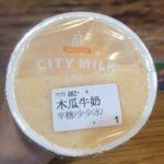CITY MILK木瓜牛奶(西門店) 唇齒留香的純粹現打飲品食評分享 木瓜牛奶 芋頭牛奶 綠豆沙牛奶 香蕉牛奶