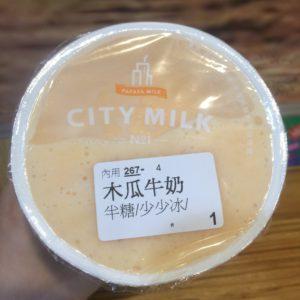 CITY MILK木瓜牛奶(西門店) 唇齒留香的純粹現打飲品食評分享 木瓜牛奶 芋頭牛奶 綠豆沙牛奶 香蕉牛奶 健康養身 攝影 民生資訊分享 飲食集錦