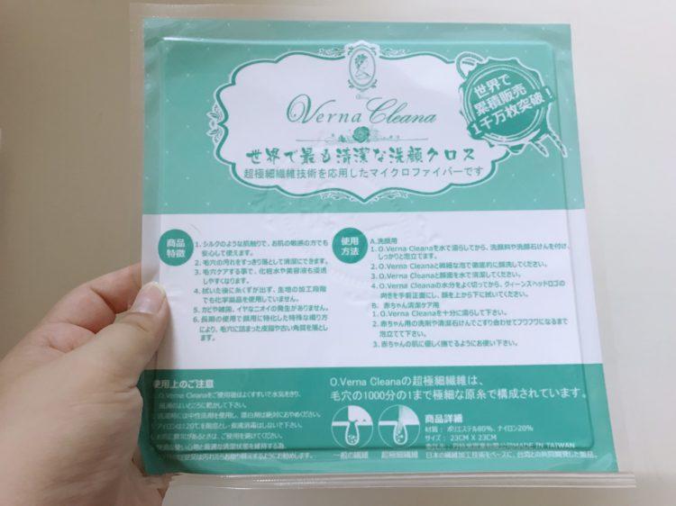 skincare/cleanser/臉部清潔產品-O.Verna cleana 超細纖維深層潔顏布-卸除彩妝,一塊布就可以!日本特殊專利織法,體驗輕柔中的極致純淨~ 保養品分享 健康養身 彩妝品分享 民生資訊分享