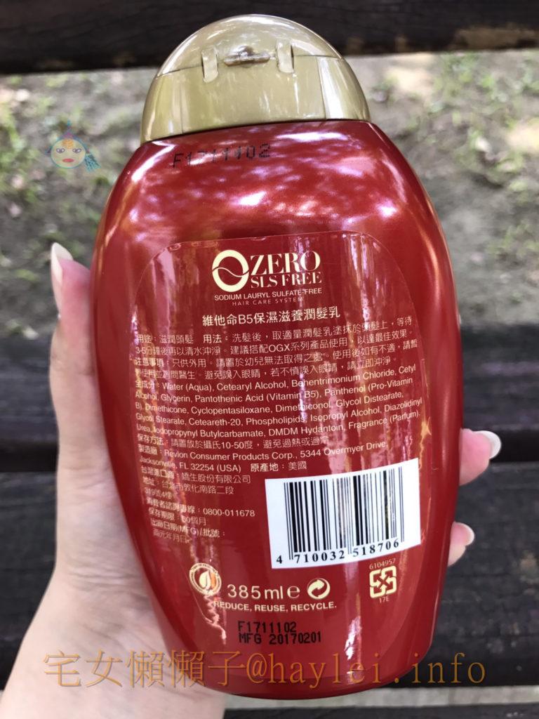 haircare-OGX-經典髮妝品-讓維他命B5保濕滋養洗髮精、維他命B5保濕滋養潤髮乳、摩洛哥堅果油新生修護護髮精油幫你的秀髮附添光彩吧!亮麗的瓶身設計、柔香帶甜的髮品香氛,讓洗髮過程多了愉快~ 健康養身 攝影 美髮相關 自己動手做!