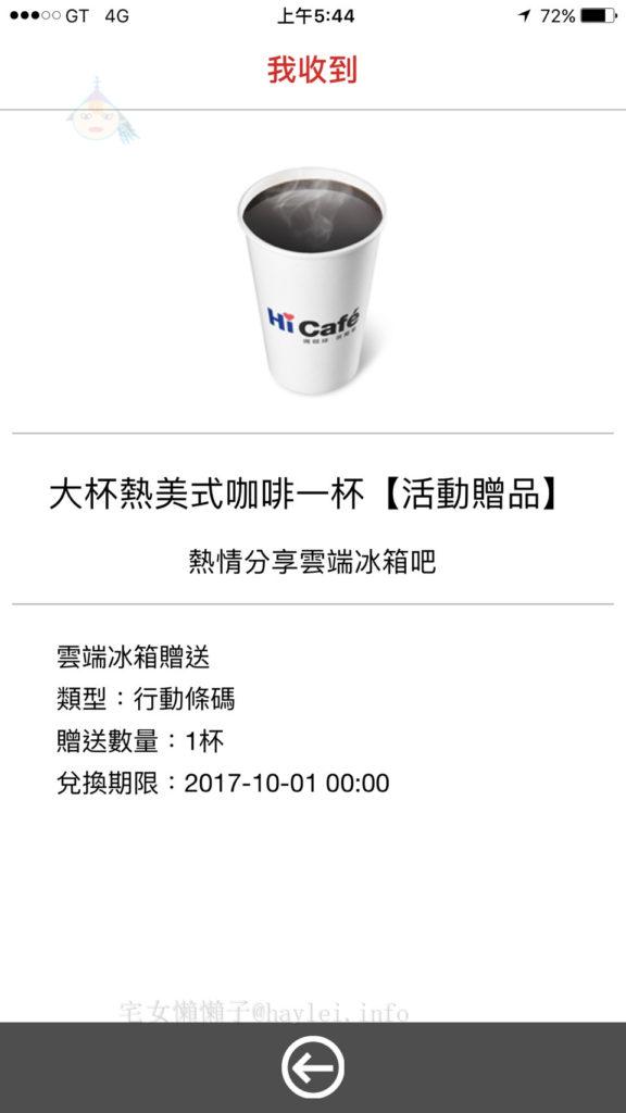 好康優惠-善用萊爾富雲端冰箱app,好康領不完!咖啡一杯22.5起,跨店領也可以唷~分享好友還送咖啡!!! 3C相關 民生資訊分享 網際資訊相關