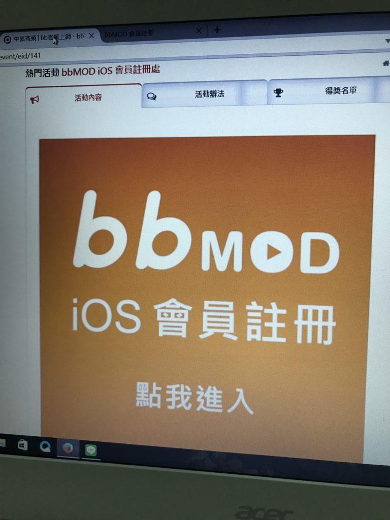 怎麼看免費電影?只要註冊bbMOD,我行我視沒有極限!#線上看片 #手機app #線上影音 3C相關 民生資訊分享 網際資訊相關