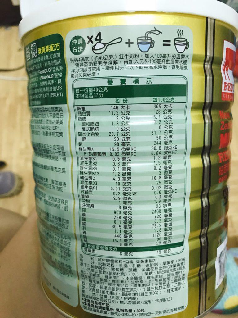 Red Cow/紅牛 康健配方奶粉-益視葉黃素 讓飲食健康生活多了新選擇! 健康養身 攝影 民生資訊分享 自己動手做! 飲食集錦