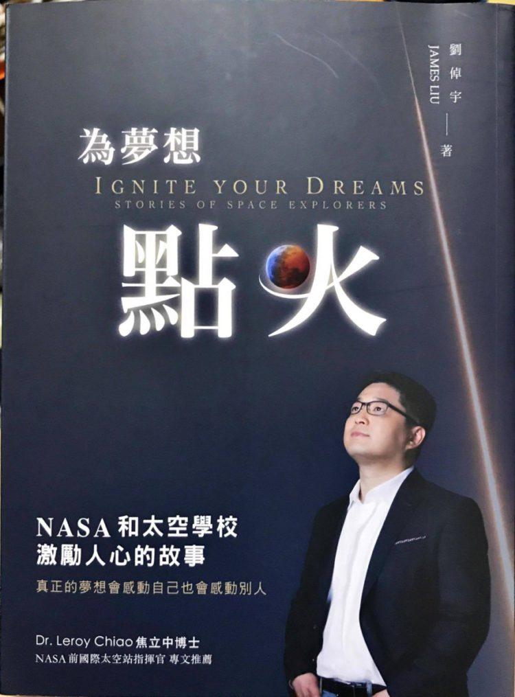 【為夢想點火-NASA和太空學校激勵人心的故事】讀書心得-A story about NASA dream!你想當個實現自己的夢想還是成為幫助別人實現夢想的人呢?一個以堅持跟毅力在太空科學教育發展奮力不懈的故事~ 民生資訊分享 紓發緒感 論學