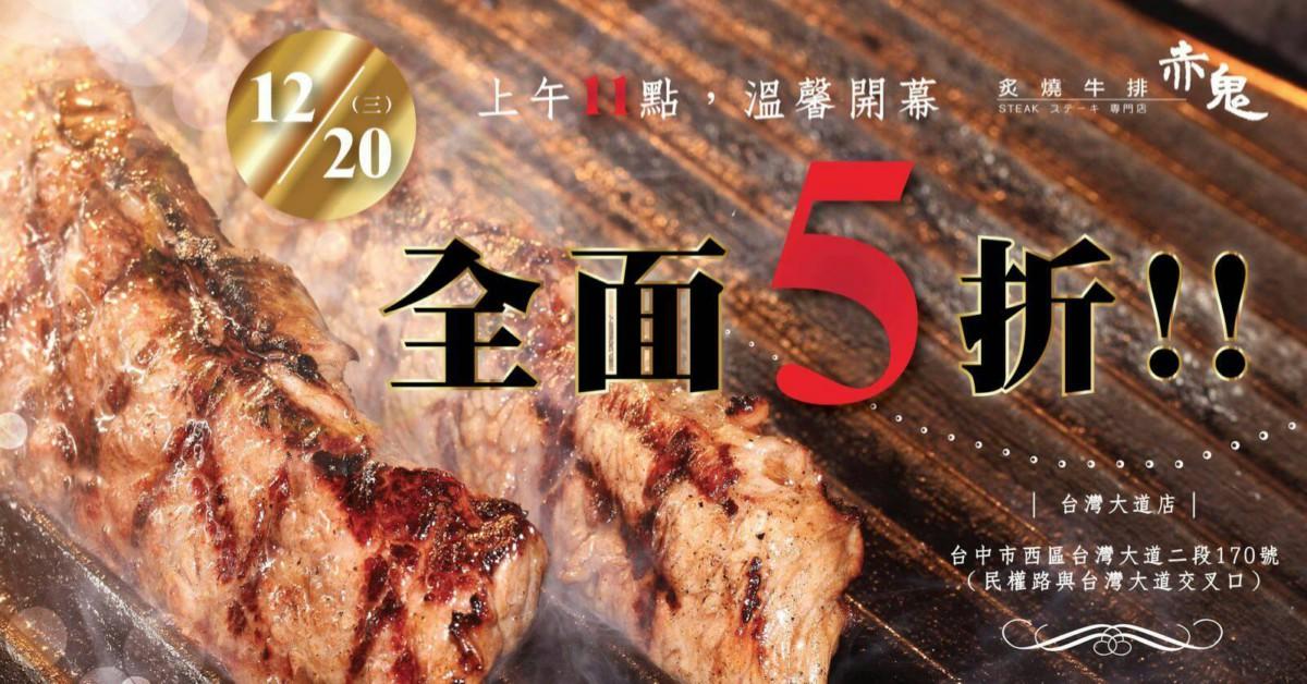 赤鬼炙燒牛排台灣大道店用餐攻略-12/20用餐五折!!! 時事 民生資訊分享