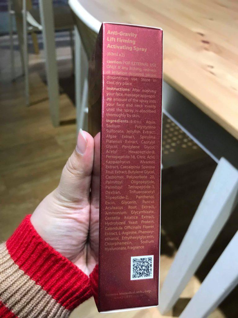 多功能護膚品@@ 台塑生醫FORTE抗引力奇肌緊容噴霧 保養品分享 彩妝品分享 攝影 民生資訊分享