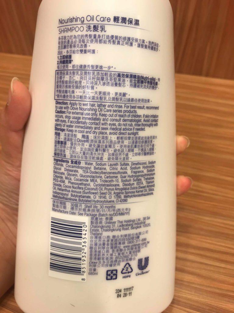 洗髮乳盲測//多芬不一樣了!想試易沖淨、不黏膩的開架精油洗髮乳就來試多芬輕潤保濕洗髮乳吧~ 保養品分享 美髮相關
