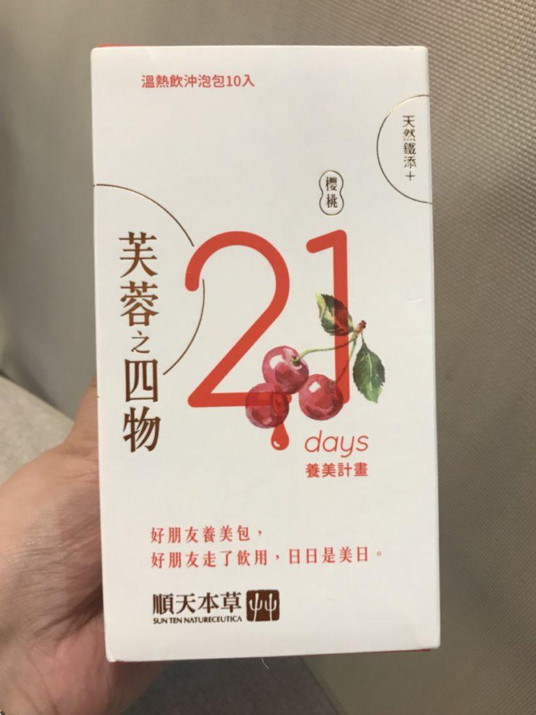 順天本草芙蓉之四物養美包-淡淡中藥香氣藏著甜蜜口感,每天都是養美天! 健康養身 民生資訊分享 飲食集錦