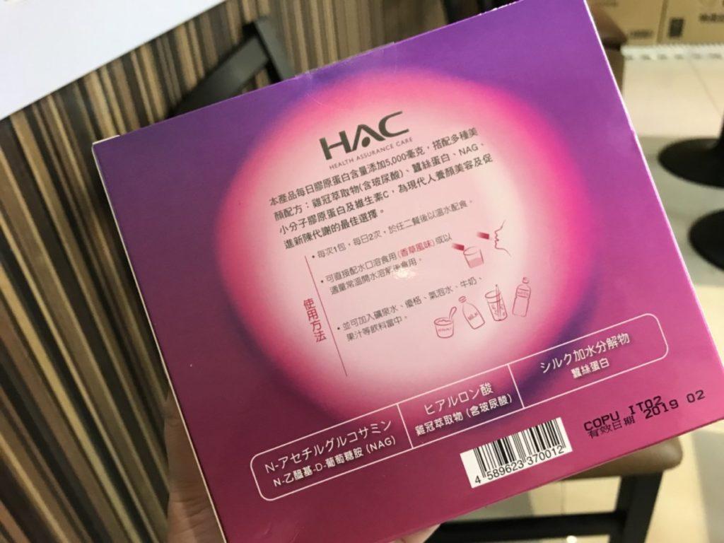 永信HAC美妍膠原粉 甜甜香香的香草味,加什麼都好喝 健康養身 民生資訊分享