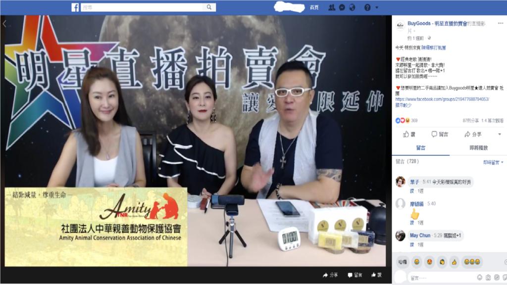一起做公益//王彩樺與黃品文夫婦主持的 BuyGoods - 明星直播拍賣會 //明星們的個人好物帶回家 民生資訊分享