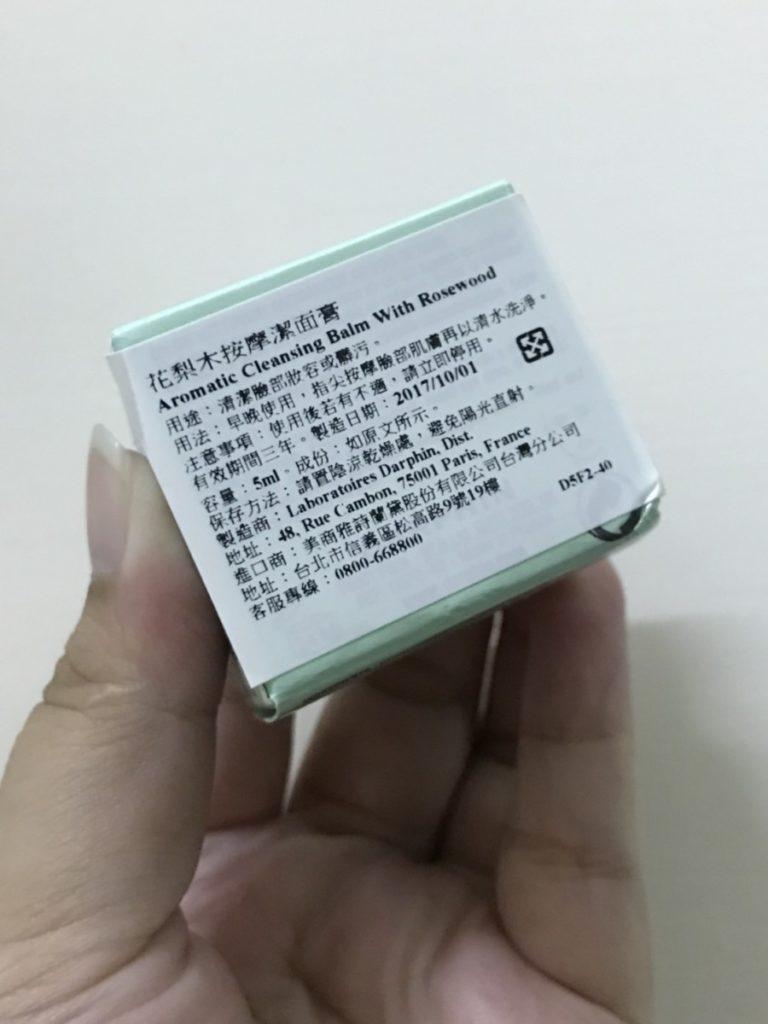 朵法/DARPHIN 花梨木按摩潔面膏是什麼神奇的東西呀?據說是神級卸妝膏? 保養品分享 攝影 民生資訊分享