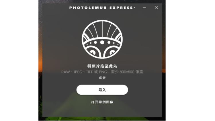 Photolemur 免費正版軟體下載心得@宅女懶懶子 下載的程式不能用,還沒下載的請自行斟酌! 3C相關 時事 網際資訊相關