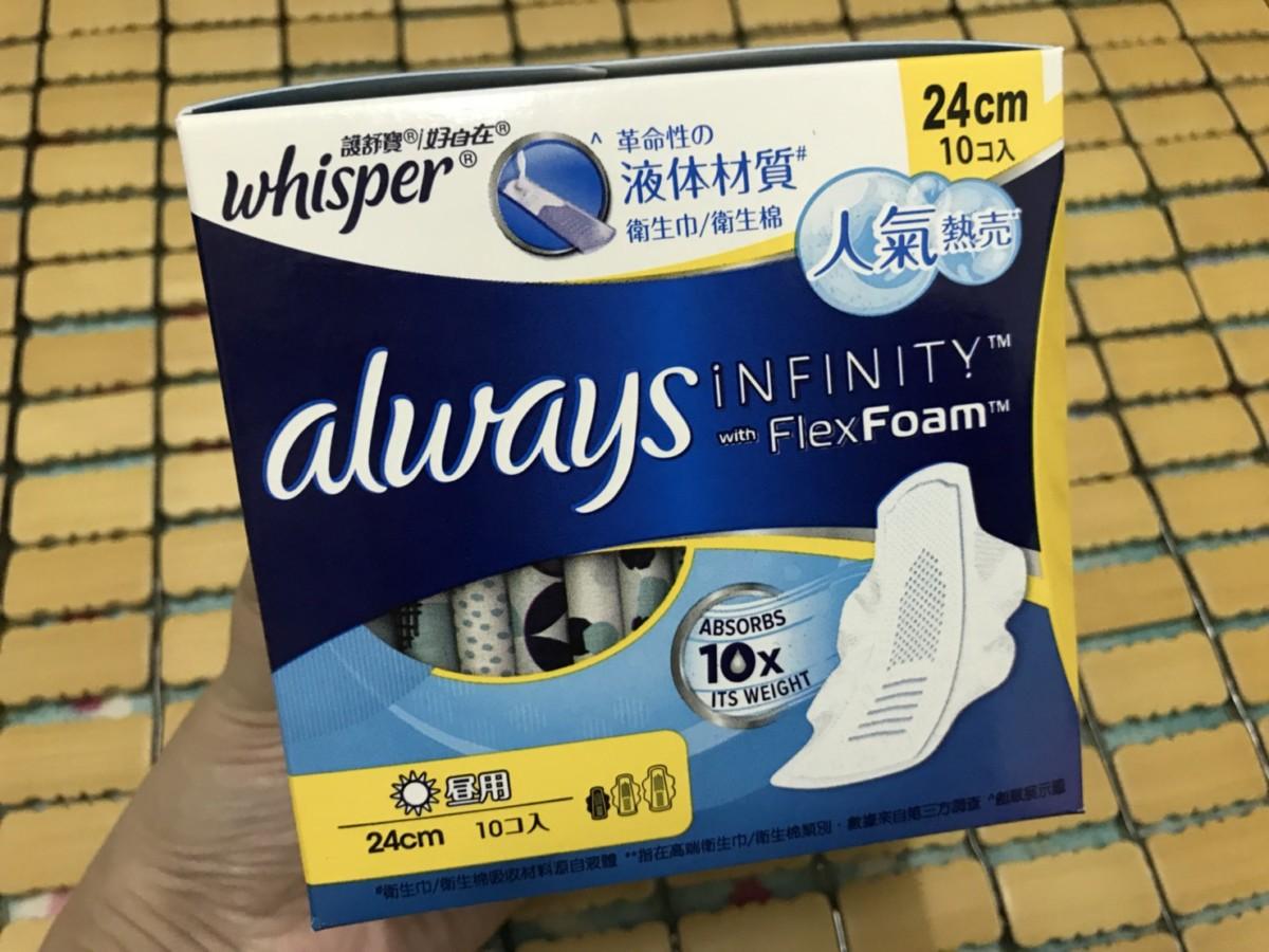 好自在液體衛生棉,目前市面上最沒感覺的生理期間必備品! 健康養身 攝影 民生資訊分享
