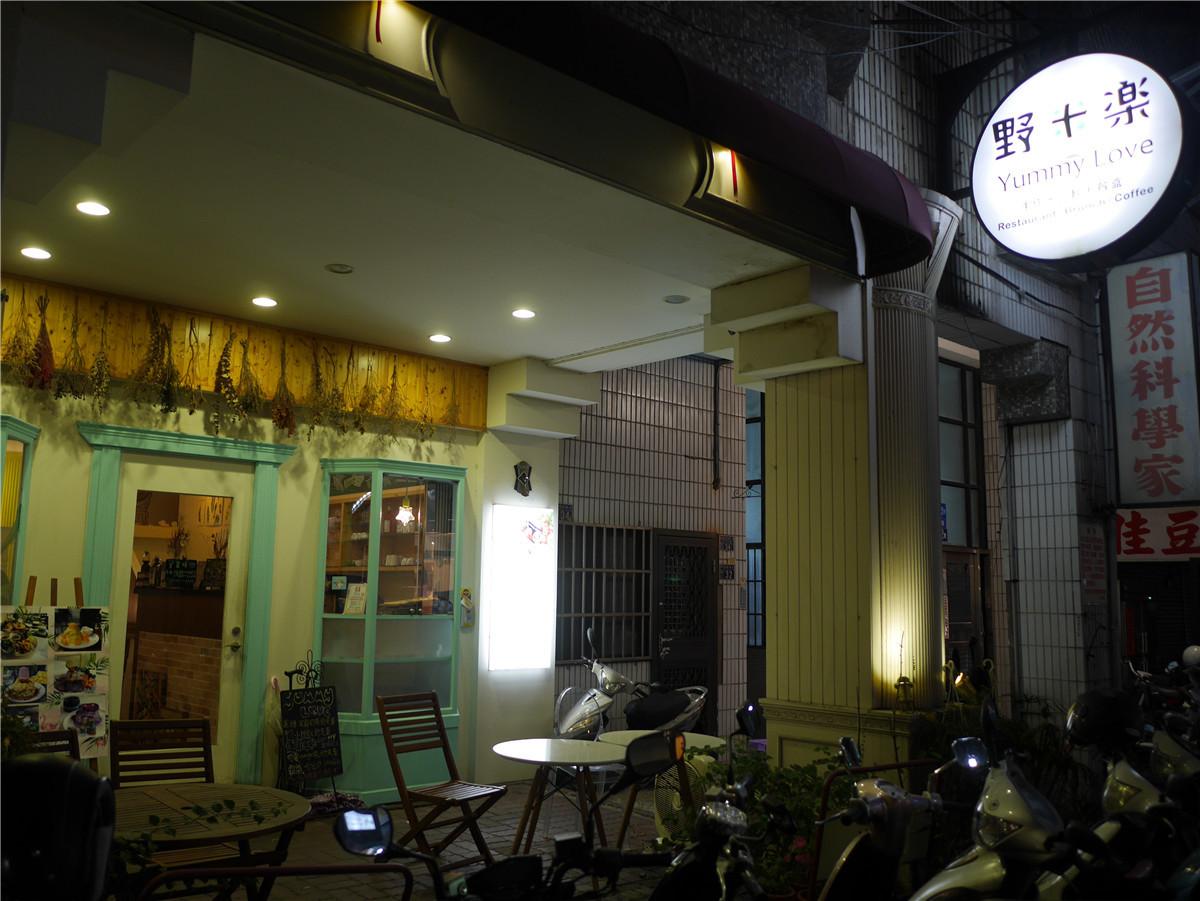 台中北區/科博館美食/義式料理-野米樂YummyLove box meal&restaurant 吃得出食材用心的優質小店 健康養身 攝影 民生資訊分享 飲食集錦