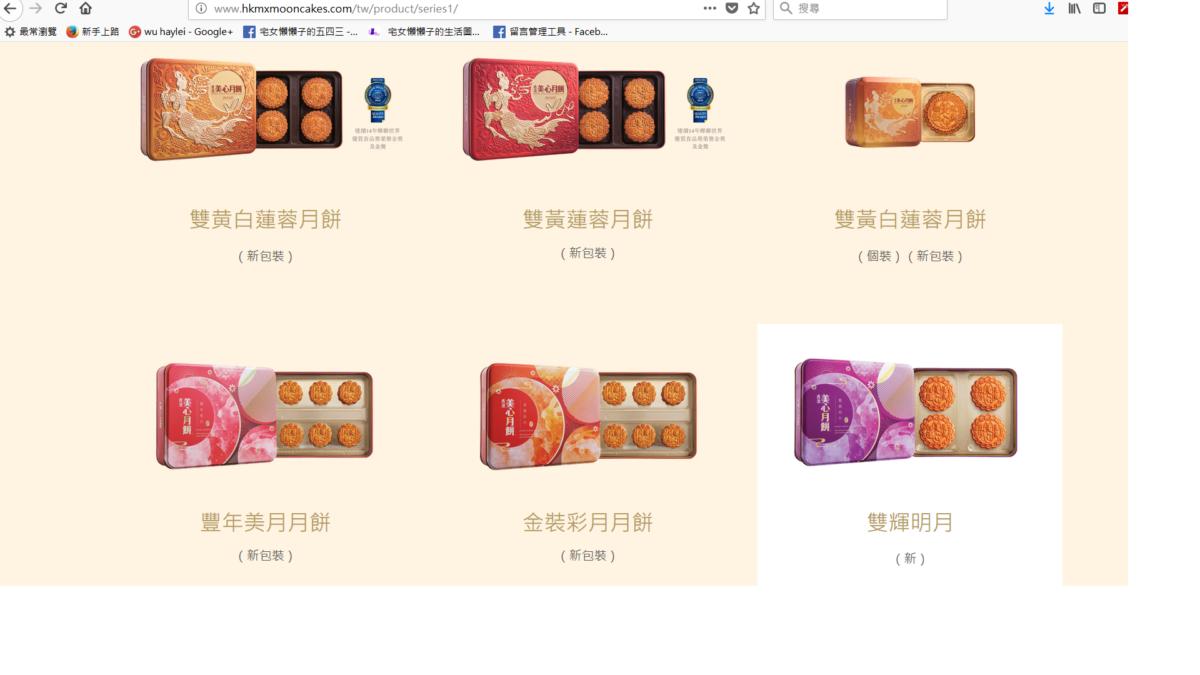 香港食品/香港美心月餅官網吐槽 中式料理 紓發緒感 網際資訊相關 飲食集錦