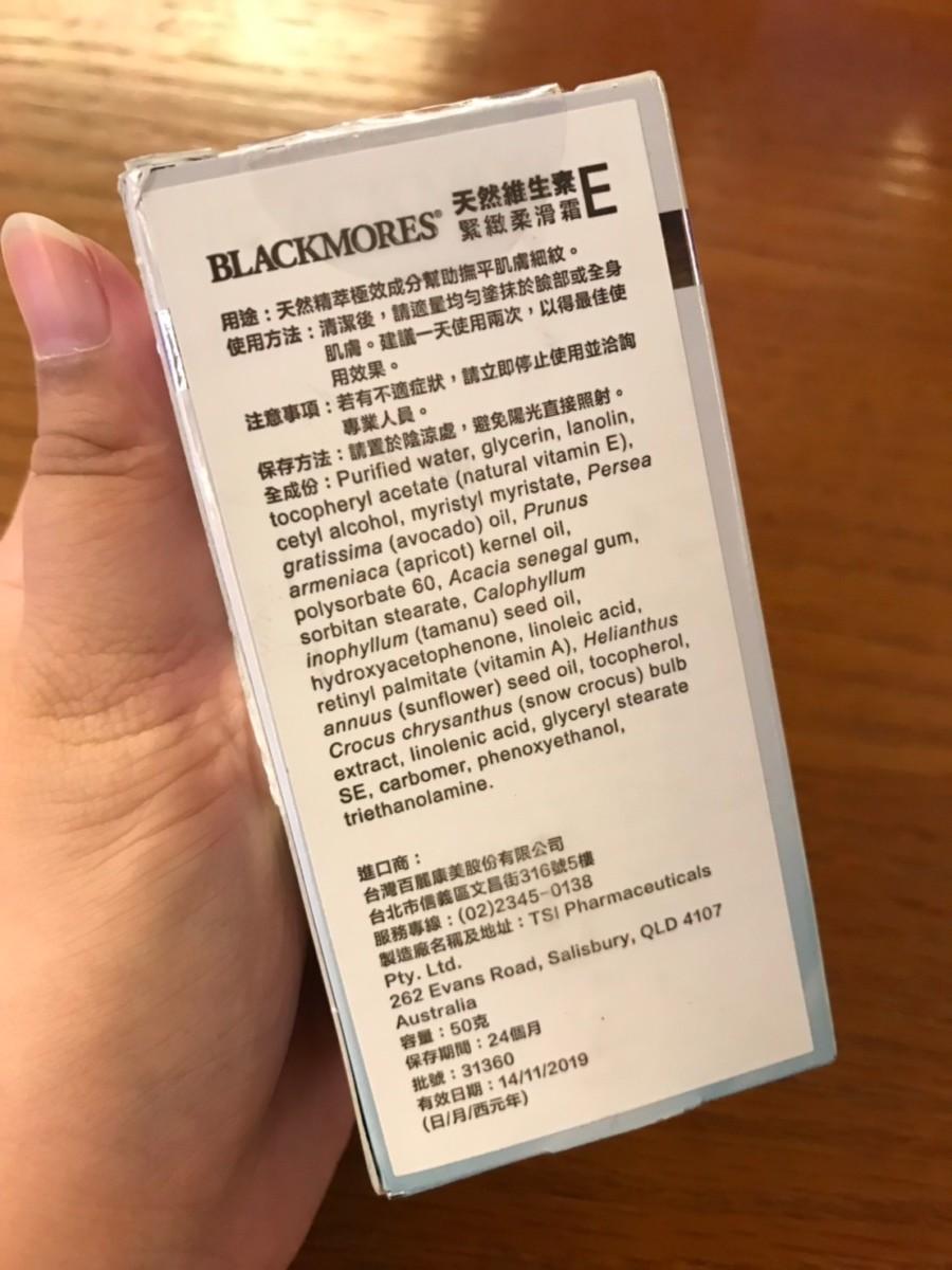 澳佳寶/blackmores natural vitamin E cream/天然維生素E緊緻柔滑霜-可惡!我想喝肉骨茶了~滋潤力超強的乳霜,冬天用它很安心~秋冬護理/肌膚保養/澳洲保養 保養品分享 健康養身 攝影 民生資訊分享