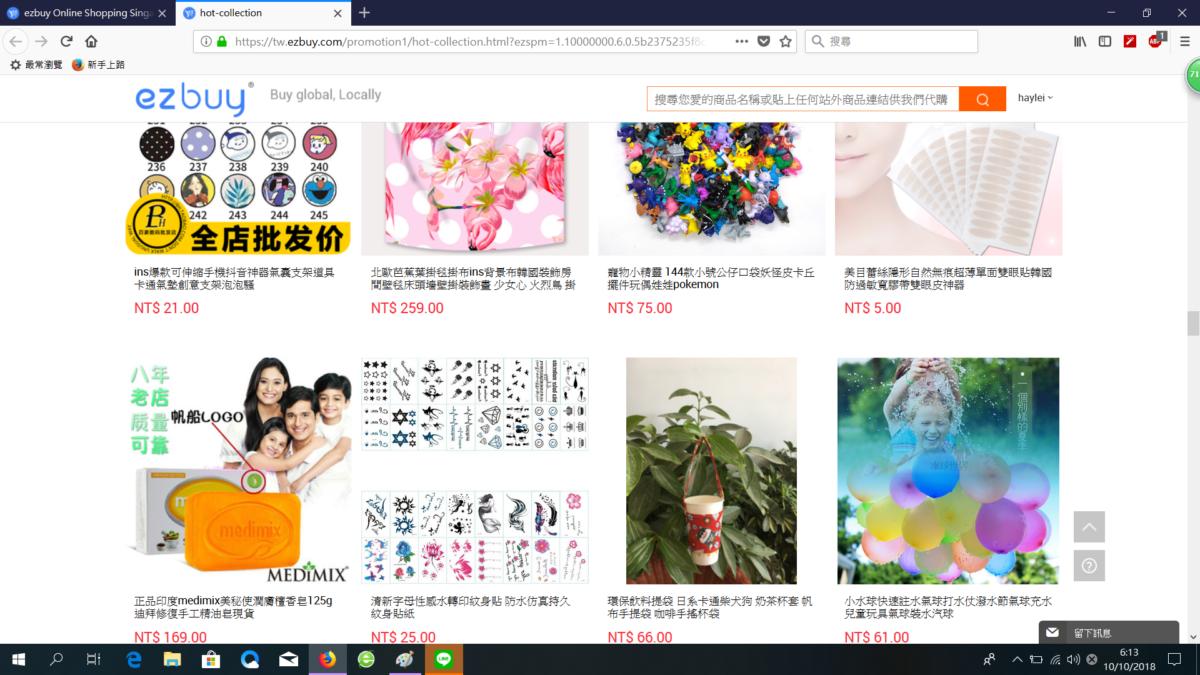 網路購物/跨國網購/新加坡電商平台- ezbuy 輕鬆購物 想買什麼一個網站搞定! 3C相關 民生資訊分享