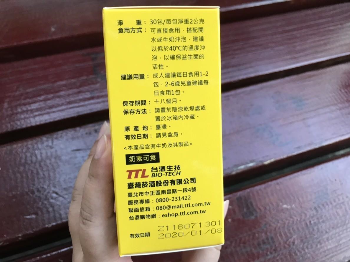 台酒生技S11益生菌 一次直接食用優良11種益生菌,幫助維持消化道機能 健康養身 民生資訊分享 飲食集錦