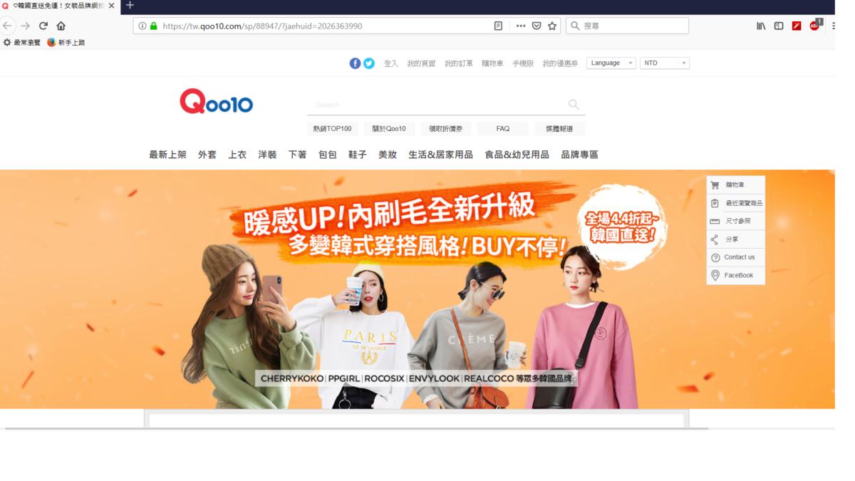 Qoo10全球購物網/韓國服飾購物心得分享-11/23付款下單,12/5配送。衣服跟官方圖片沒有太大落差,好看又有範! 3C相關 攝影 民生資訊分享 穿搭分享 網際資訊相關