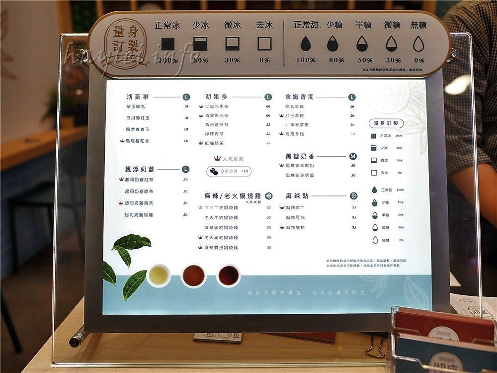 台中北屯/沏座chizuo-在設計超美的網美級環境喝手搖飲水果茶、吃鍋燒麵,感覺愜意又滿足!沏座chizuo菜單 中式料理 健康養身 攝影 民生資訊分享 飲食集錦