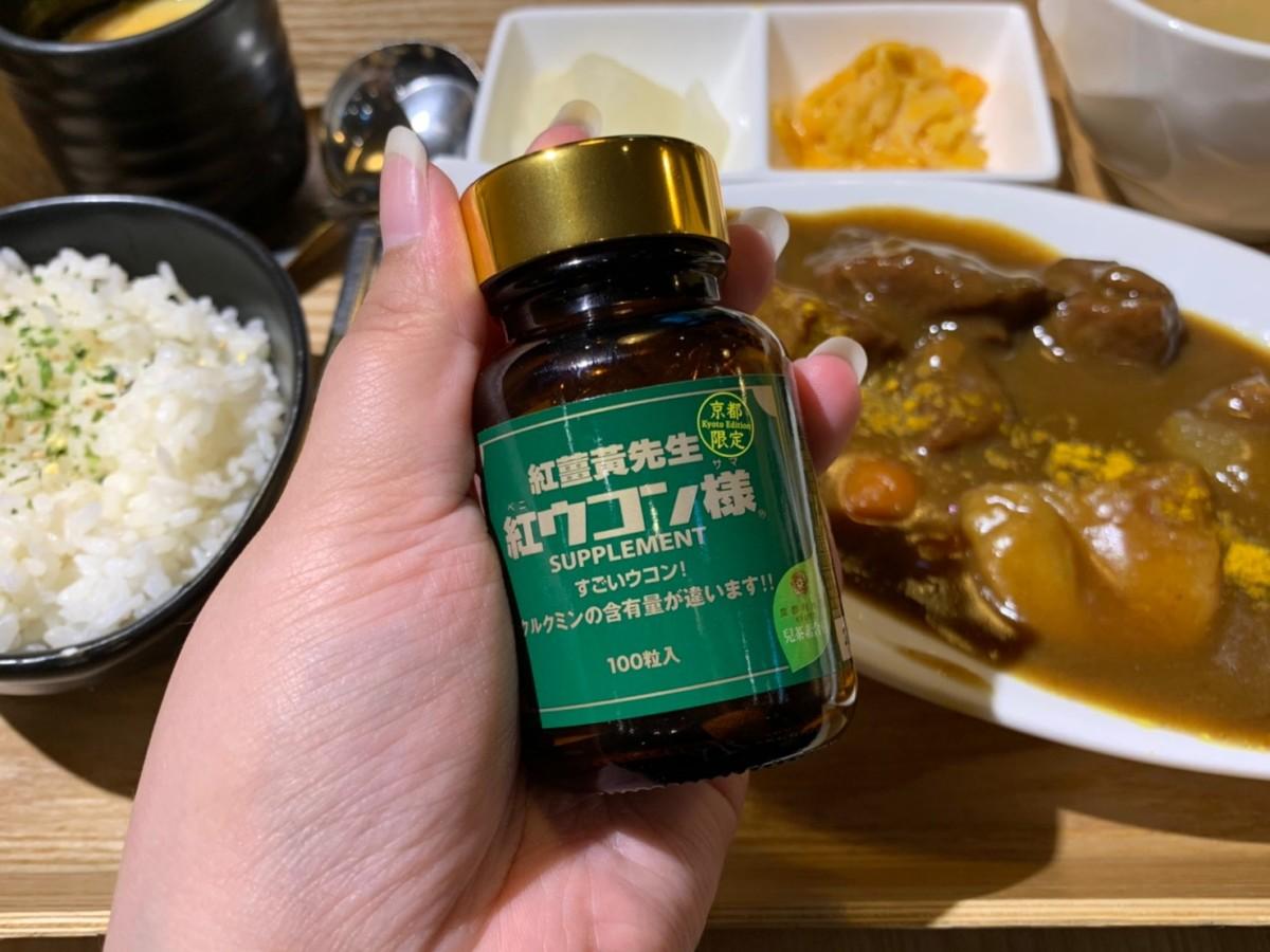 紅薑黃先生京都限定版-吃大餐時的秘密武器,脂溶性的日本沖繩紅薑黃&京都利休園一番茶的兒茶素添加,讓你盡情享受美食,怎麼吃都不怕~ 健康養身 攝影 民生資訊分享