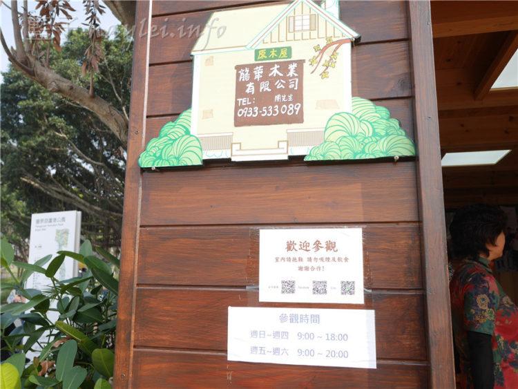 簡單完工居住環境新概念-日本木屋與EZbathroom讓你輕鬆體驗自然生活不煩憂!龍華木業、綠得設計、EZhome三日成家專案,實現你對家的渴望!居家/衛浴/家具/小木屋/組合屋 國內外住宿相關 攝影 民生資訊分享 自己動手做!