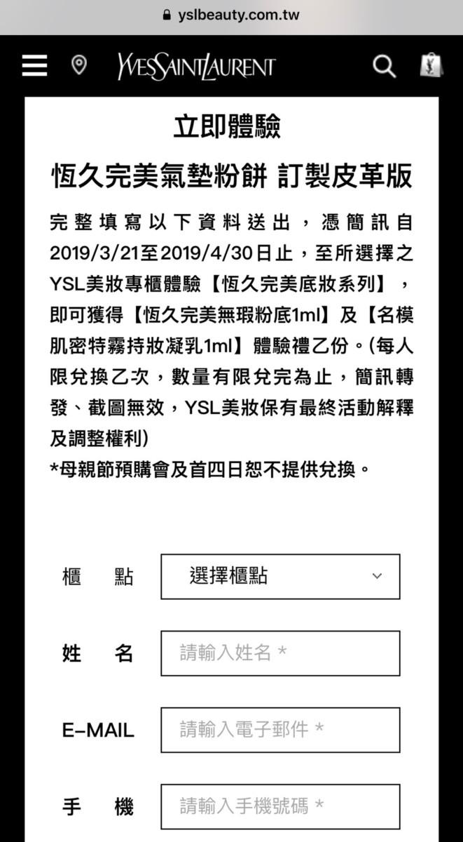 2019年4月美妝保養-免費試用兌換體驗整理(共28個-更新中)by偏執狂藍子 百貨公司專櫃試用品(KIEHL'S/契爾氏、ORIGINS/品木宣言、YVES SAINT LAURENT/YSL/聖羅蘭、SK-II、GUERLAIN/嬌蘭、SHUUEMURA/植村秀、Lancôme/蘭蔻、Shiseido/資生堂東京櫃、資生堂國際櫃、CLINIQUE/倩碧、L'OCCITANE/歐舒丹、BIOTHERM/碧兒泉、GIORGIO ARMANI/亞曼尼、Clé de Peau/肌膚之鑰、Elizabeth Arden/伊麗莎白雅頓、Kérastase/巴黎卡詩、WHOO/后、LANEIGE/蘭芝、Sisley/希思黎、belif/信念、Clarins/克蘭詩);非專櫃(PEZRI/派翠、VICHY/薇姿) 保養品分享 彩妝品 彩妝品分享 民生資訊分享