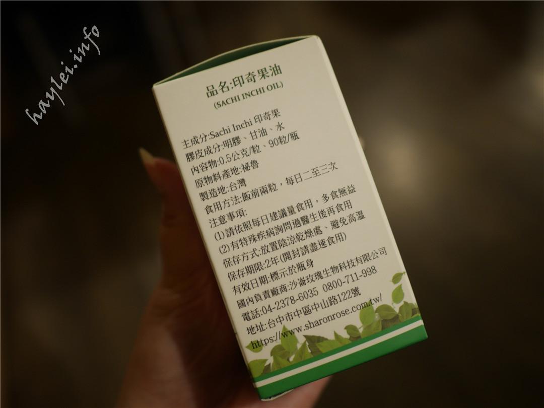 沙崙玫瑰園印奇果油-吃好油排壞油,好油相伴,健康維持更輕鬆 健康養身 攝影 民生資訊分享 飲食集錦