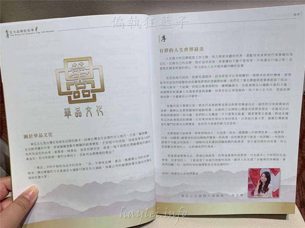 【台灣百大品牌的故事3】作者林玉卿-記錄著台灣本土創業者的心路歷程,從夢想出發,力量會在心中發芽,相信只要堅持,你走的路會開始閃耀,痛苦會過去,美會留下來!華品文化/華藝創意/新書發表會/讀書心得分享/活動紀錄/人文社會/創業家/創業的故事 攝影 民生資訊分享 論學