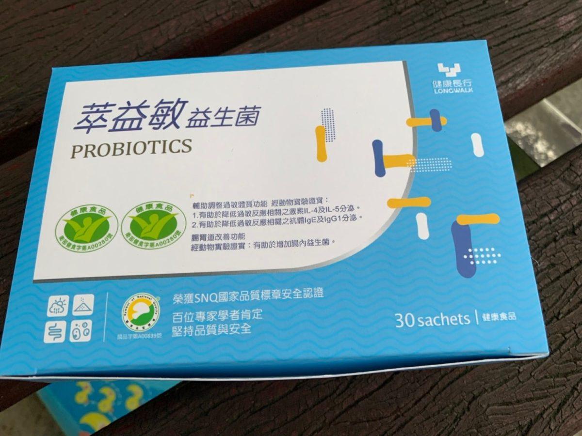 健康長行萃益敏益生菌 開箱-取得衛福部對輔助調整過敏體質和胃腸改善功能認證的健康食品,能有助於降低過敏反應和增加腸內益生菌。專利菌株專利號碼I 487530號/保健食品 未分類