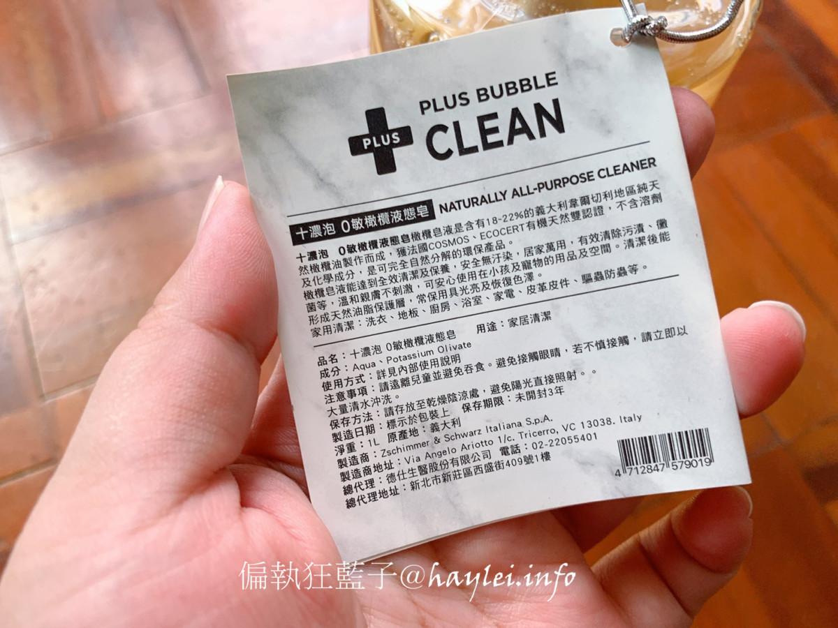 艾黎亞-來自義大利成分簡單的+濃泡0敏橄欖液態皂萬用清潔液&來自美國的+濃泡萬用天然鹼真的非常好用,食器洗滌、衣物清洗甚至居家清潔都可以搞定,清潔力強又不易殘留,一起揮別瓶瓶罐罐,簡單過生活吧~無毒生活/居家健康/環境清潔/洗衣/清洗 攝影 民生資訊分享