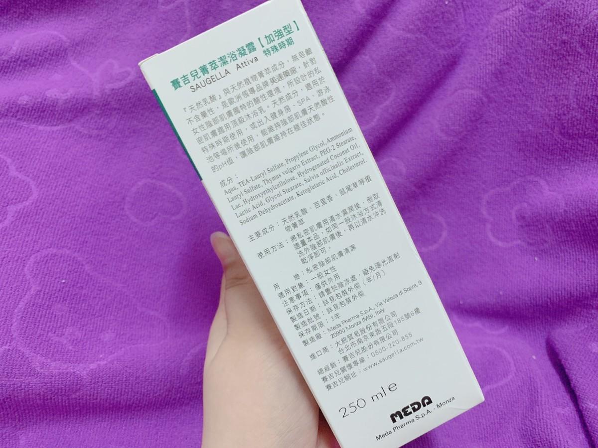 女性私密保養品-賽吉兒1+1潔淨修護組【加強型】賽吉兒菁萃潔浴凝露(加強型)、賽吉兒高效修護保濕凝膠(加強型) ,深層修護同時提升保護力,強化私密肌的防護屏障。賽吉兒獨家優惠券/SAUGELLA肌膚保養/私密肌保養/肌膚清潔/沐浴用品/特殊洗護/比基尼區保養/健康衛生/肌膚保健 健康養身 攝影 民生資訊分享