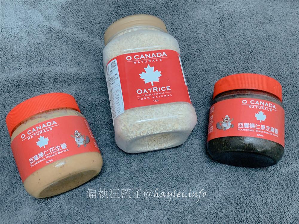 大加富生/大加燕米、亞麻裸仁花生醬&亞麻裸仁黑芝麻醬-方便簡單好料理,純素可食,健康生活的新選擇!O CANADA Naturals Oatrice,FlaxKernel peanut butter,FlaxKernel black sesame paste 中式料理 健康養身 宅配食記 攝影 民生資訊分享 自己動手做! 飲食集錦