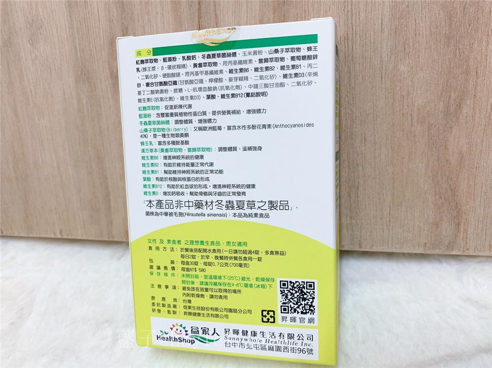益家人素如意VegeMix養生錠-純素可食的全方位綜合營養補給,富含漢方精華&維生素礦物質,特別適合生理期前後保養!HealthShop/營養補充/養生/保健/通過ISO22000及HACCP認證/營養品/能量補給/身體保養/健康補給/食品 健康養身 宅配食記 攝影 民生資訊分享
