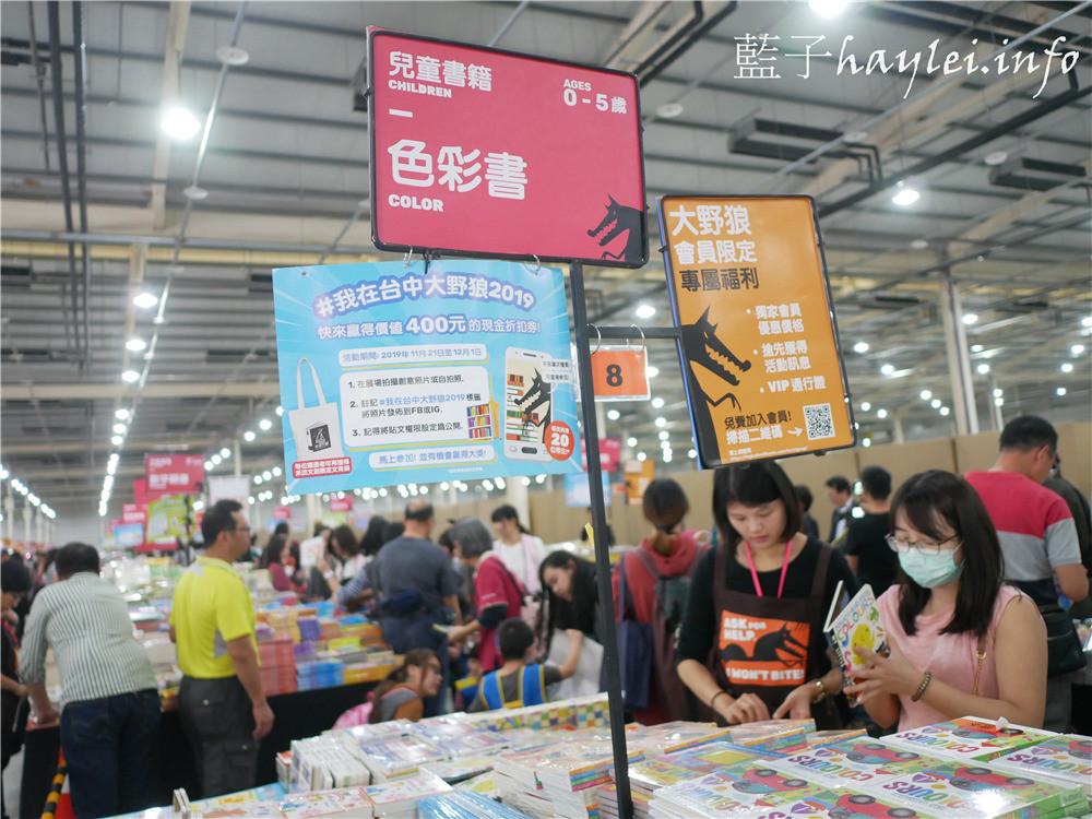 台中大野狼國際書展2019/展場優惠交通攻略11/22~12/2台中國際展覽館入場免費、原文書1~5折,全場200萬本書任你選,買到省到,週末24小時不打烊~Big Bad Wolf Books Taiwan/全球最大書展/台中書展/原文童書繪本互動書/奇幻投影AR立體書/買原文書推薦/啟蒙教育英文學習/大野狼國際書展心得評價/近台中烏日高鐵站、新烏日火車站/國際展覽館(烏厝巷)站/藍子愛分享 攝影 民生資訊分享 論學