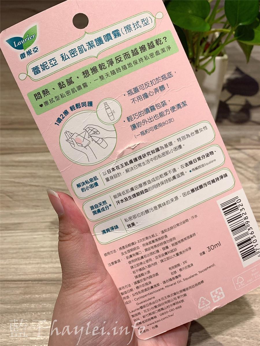 私密肌保養推薦/蕾妮亞私密肌潔護噴霧-日本花王專為台灣女性設計的私密肌清潔用品,隨時隨地1噴2擦,角鯊烷油減少清潔時的摩擦感~日本花王肌膚護理/肌膚保養/私密肌護理/藍子愛美麗 保養品分享 健康養身 攝影 民生資訊分享