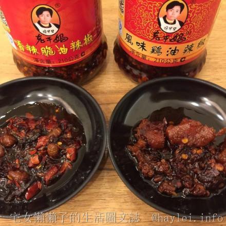老干媽香脆辣椒醬-香辣脆口味、風味雞油辣椒口味 只要拌和沾即可享受辛香美味,一起在家吃安心美味的麻辣料理吧!