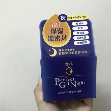 一瓶抵多瓶的懶人保養法寶-專科完美多效晚安水凝霜大揭密!熬夜卻要約會怎麼辦?超水潤急救面膜,滋養佳,上妝更服貼!